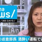 逮捕された袴田一仁巡査部長の顔画像は?現職警察官が酒酔い運転で事故