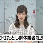 桜井直人の顔画像、Facebookは? 不法滞在者を雇った社長は意外とイケメン?!