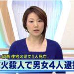 金崎大雅の顔画像やFacebookは?知人女性を放火、殺人した残忍なグループ