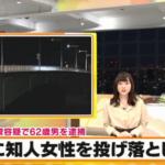 逮捕された飯田和雄容疑者の顔画像は?なぜ女性の死体を遺棄する必要があったのか?