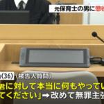 角田裕輔被告の顔画像、Facebookアカウントは?生後4ヶ月の幼児暴行死 懲役10年へ