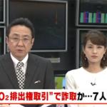 逮捕された田中真一容疑者の顔画像は?うその儲け話でお金を騙し取った男女7人