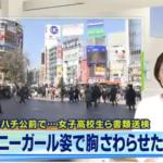渋谷ハチ公前 女子高校生がフリーで胸触らせ放題 ユーチューバー 書類送検