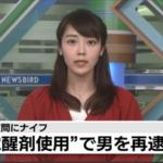 【再逮捕】井手尾浄太の顔画像 抵抗したのは覚せい剤使用か?