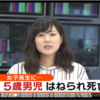 【悲劇】自宅まであと40mだった 久保大和ちゃん なぜこの時間に保育園から1人で? 女子高生事故