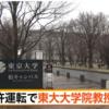 竹谷純一 パイクリスタル取締役でもある東京大学大学院教授が無免許運転