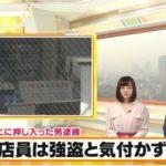 田口広樹の顔画像は? 職業や家族は? まるでコントのようなコンビニ強盗失敗