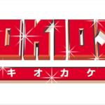 TOKIOカケルの放送を決定したフジテレビは英断?! 山口達也無期限活動停止