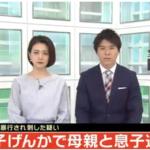松井良太 美智子容疑者の顔画像は? なぜ39歳で無職? 親子げんかで両者逮捕