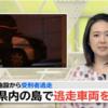 平尾龍磨の顔画像は? 何で逮捕された? 脱走の狙いやそのルートは?
