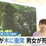 富士河口湖で木に激突した車の車種は? 何キロでていた? 男女が死亡