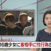 福井康行の顔画像は? 過去にも犯罪歴が 77歳男性に少女売春